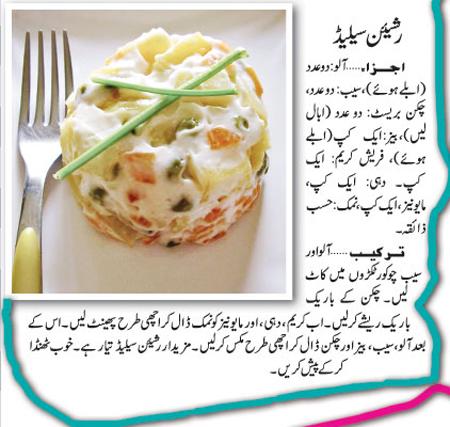 Food Salad Recipe in Urdu Russian-salad-recipe-urdu