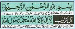 Ramzan 1st Kalma Arabic And Urdu Translation Jpg