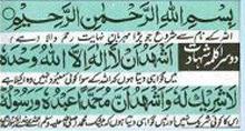 Ramzan Kalma 2 Arabic And Urdu Translation Jpg