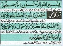 Ramzan 3rd Kalma Arabic And Urdu Translation Jpg