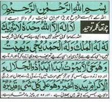 Ramzan 4 Kalma Arabic And Urdu Translation Jpg