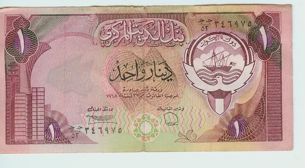 Kuwaiti Dinar Front Jpgkuwaiti