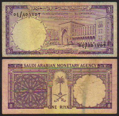 Saudi Arabia Riyal Jpg